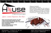 HOUSE Construction !!!ТЕХНИЧЕСКИЙ дизайн помещений!!! и многое другое!